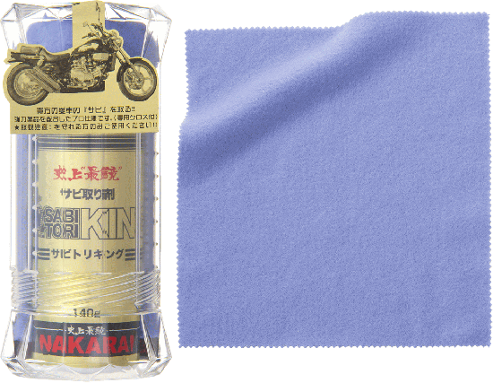 画像: NAKARAI サビトリキング 容量:140g 付属品:汚れ拭きクロス特大ハーフサイズ×1 税込価格:1980円