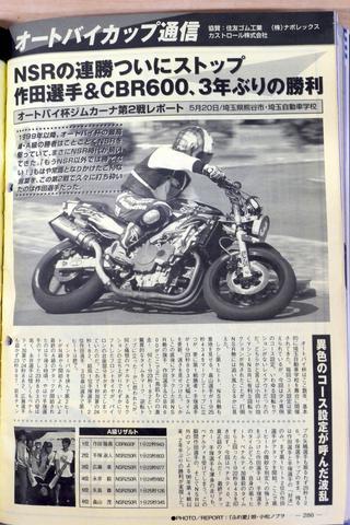 2001年第2戦