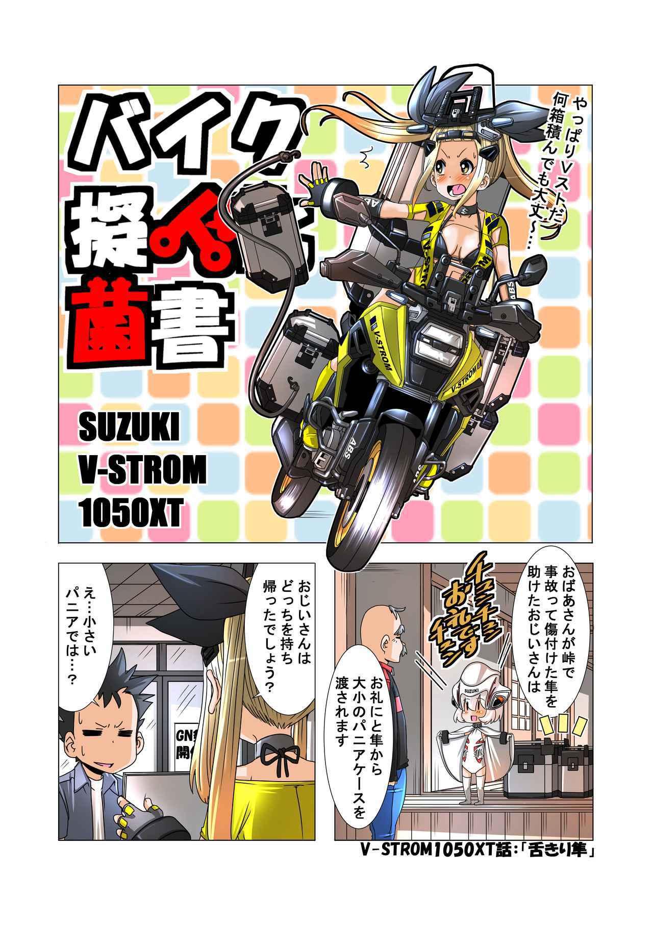 画像1: 『バイク擬人化菌書』V-STROM1050XT 話「舌きり隼」 作:鈴木秀吉