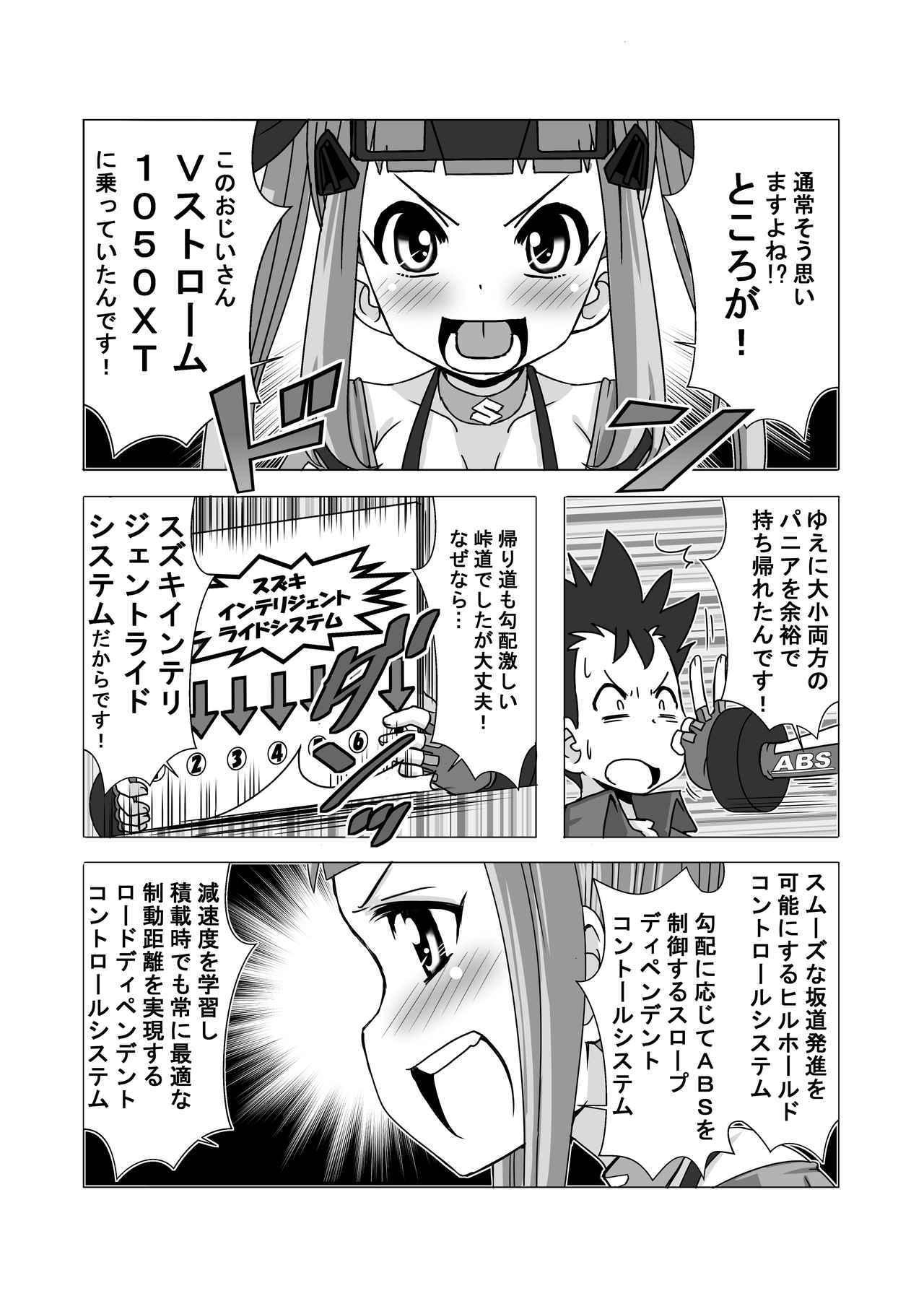 画像2: 『バイク擬人化菌書』V-STROM1050XT 話「舌きり隼」 作:鈴木秀吉