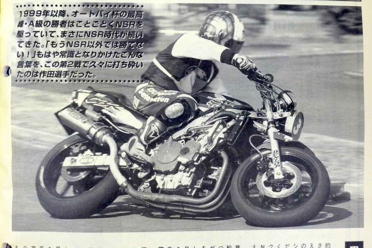 画像: 1993年から2003年までCBR600Fに乗っていた作田さん 1999年の月刊『オートバイ』より(Photo 「ふれ愛」唄・小松ノブヲ)