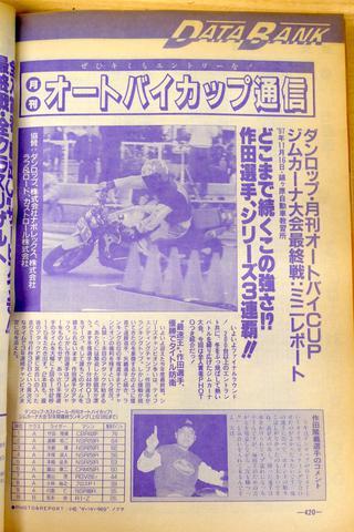1997年最終戦
