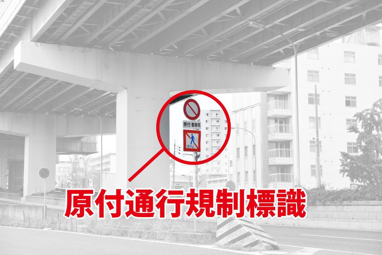 画像2: 日本二輪車普及安全協会の通行規制区間情報は、原付や二輪通行禁止区間を調べるのに頼りになるぞ〈若林浩志のスーパー・カブカブ・ダイアリーズ Vol.97〉