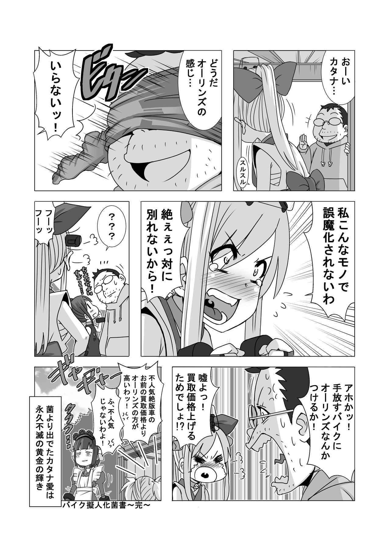 画像4: 『バイク擬人化菌書』最終話「400カタナよ永遠に」 作:鈴木秀吉