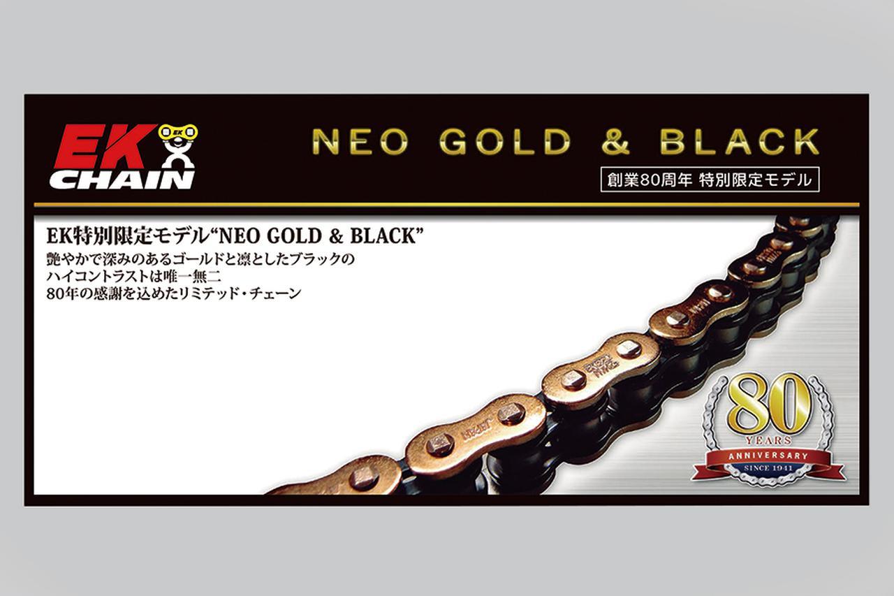 画像4: 江沼チヱン製作所「NEO GOLD&BLACK(MVXZ 2)」