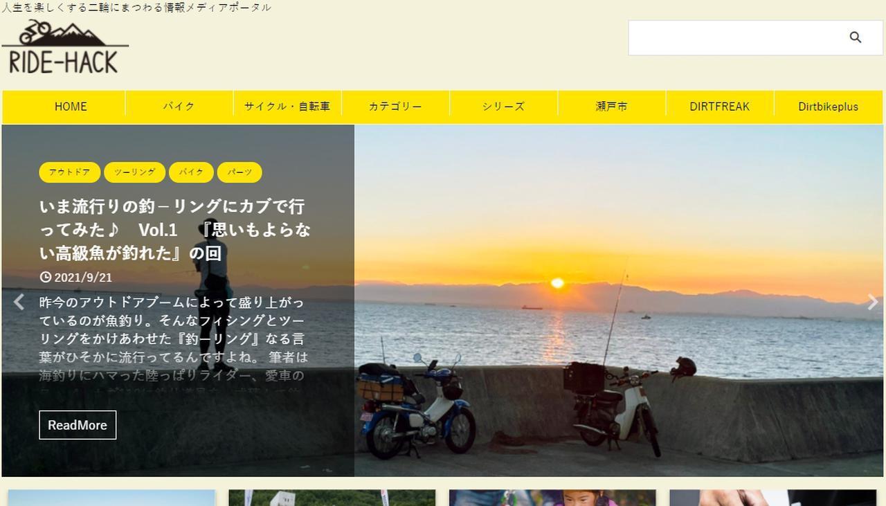 画像: https://www.dirtfreak.co.jp/special/ridehack/?p=1020 www.dirtfreak.co.jp