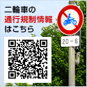 画像: https://www.jmpsa.or.jp/society/roadinfo/ www.jmpsa.or.jp
