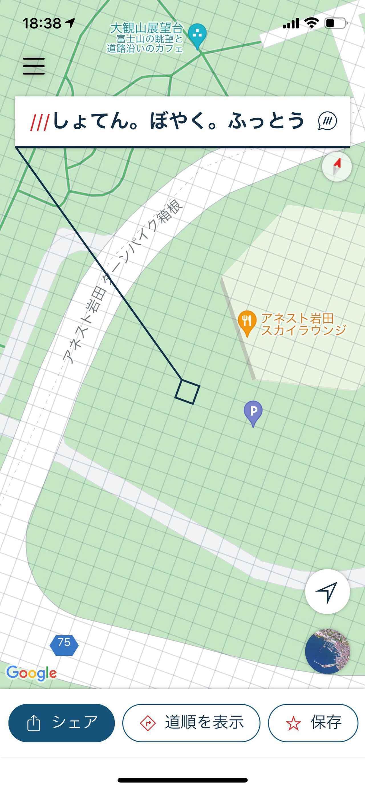 画像: ▲what3wordsアプリで指定した大観山展望台駐車場の1マスに付与されたwhat3wordsアドレス。 ※この画像はwhat3wordsアプリの使用例で、実際にX1で音声入力システムを使用したものではありません。