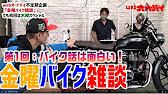 画像: 金曜バイク雑談