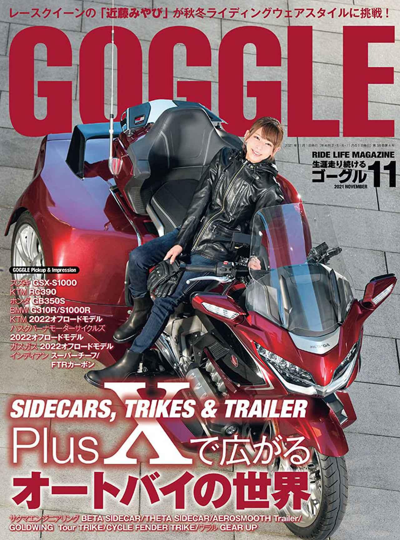 画像2: 『ゴーグル』2021年11月号はサイドカー&トライクを大特集|注目のニューモデルのインプレ・解説も多数収録!