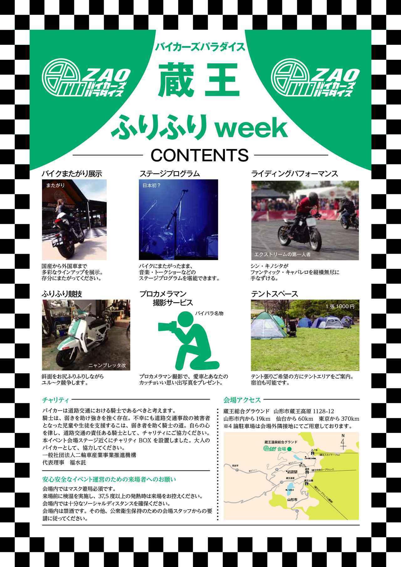画像2: 東北最大のバイクイベント「第1回 バーカーズパラダイス 蔵王 ふりふり Week」が開催|イベント会場内でRIDE集会も開催します!