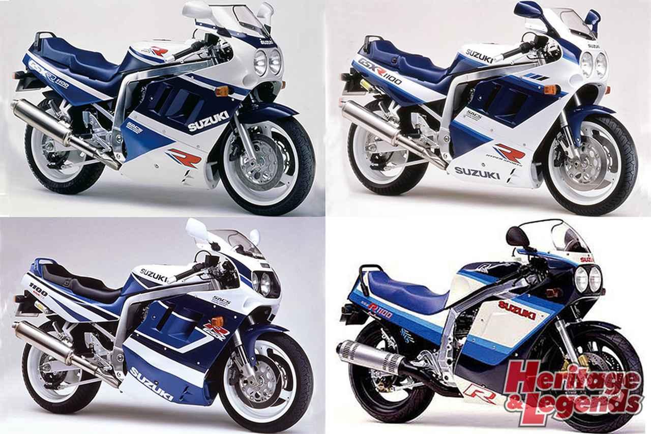画像: スズキGSX-R1100(1986~1998)の歴史 | ヘリテイジ&レジェンズ|Heritage& Legends