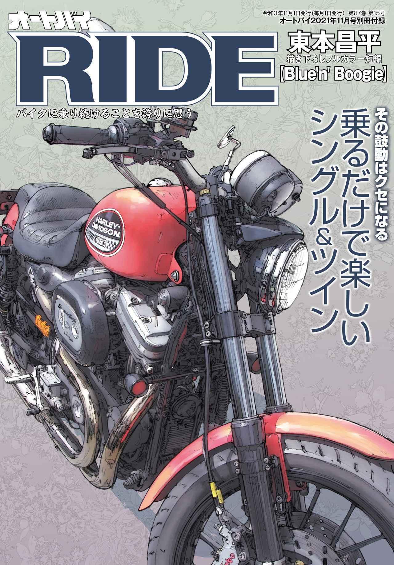 画像6: 月刊『オートバイ』11月号はスクープ情報&新型車速報が盛りだくさん!「RIDE」とセットで2021年10月1日に発売