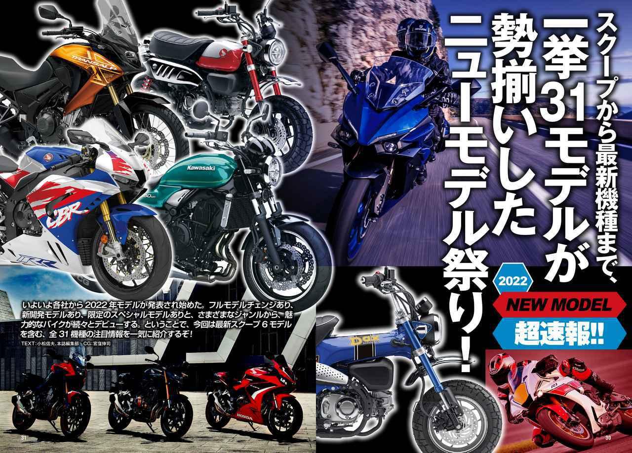 画像1: 『オートバイ』の巻頭特集は2022年の新型車を大調査!