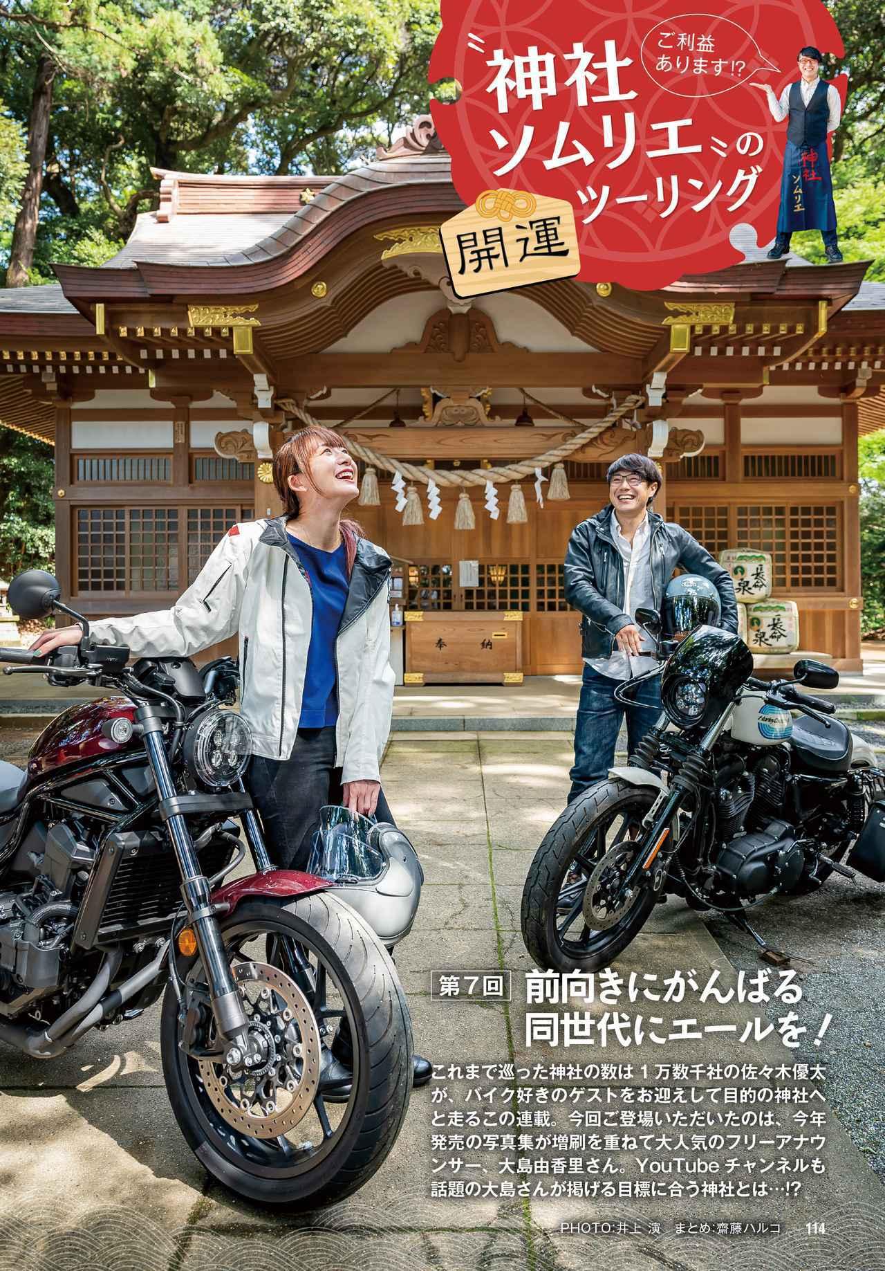 画像4: 月刊『オートバイ』11月号はスクープ情報&新型車速報が盛りだくさん!「RIDE」とセットで2021年10月1日に発売