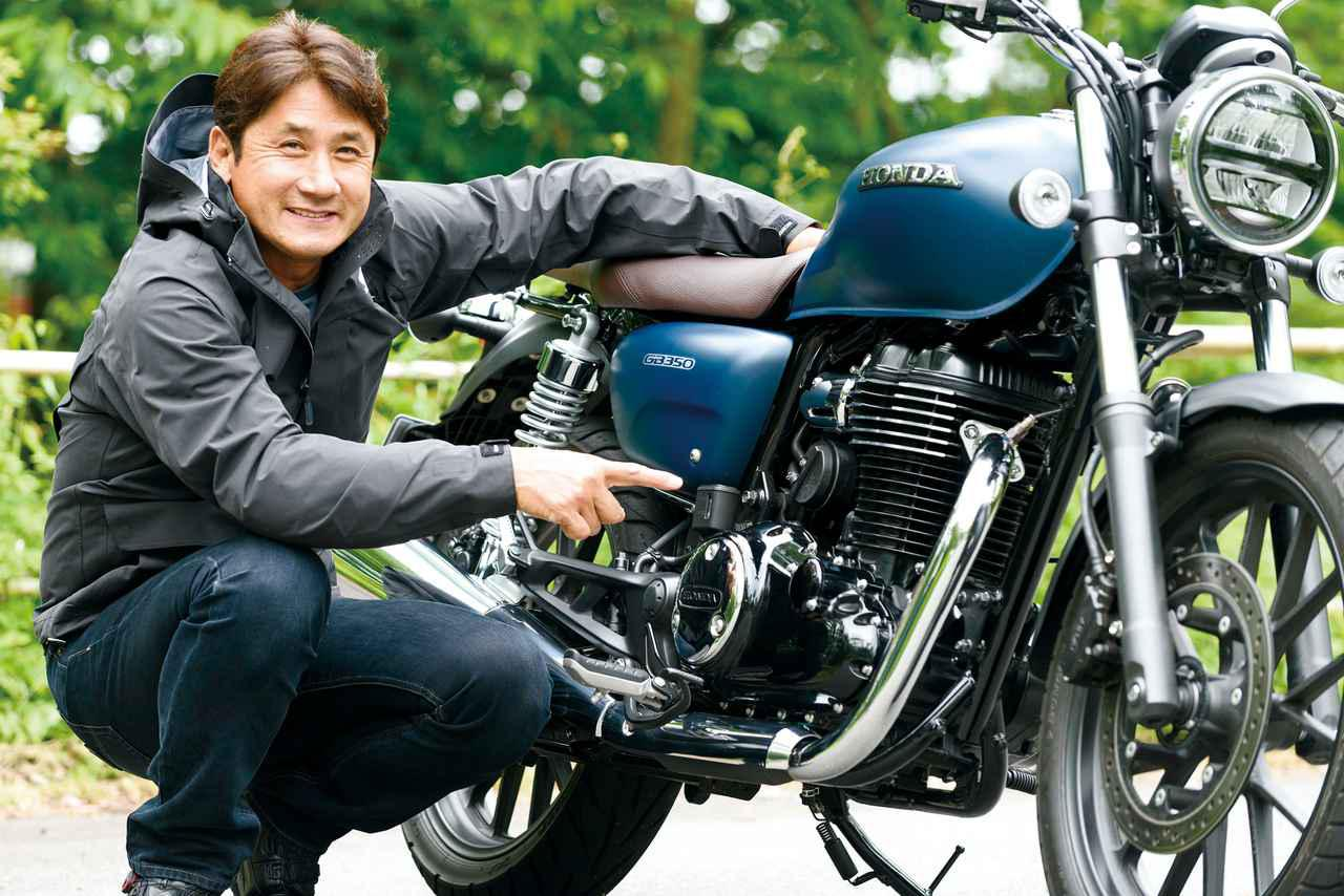 画像: 伊藤真一さんがホンダ「GB350」を公道&サーキットで徹底テスト!  - webオートバイ