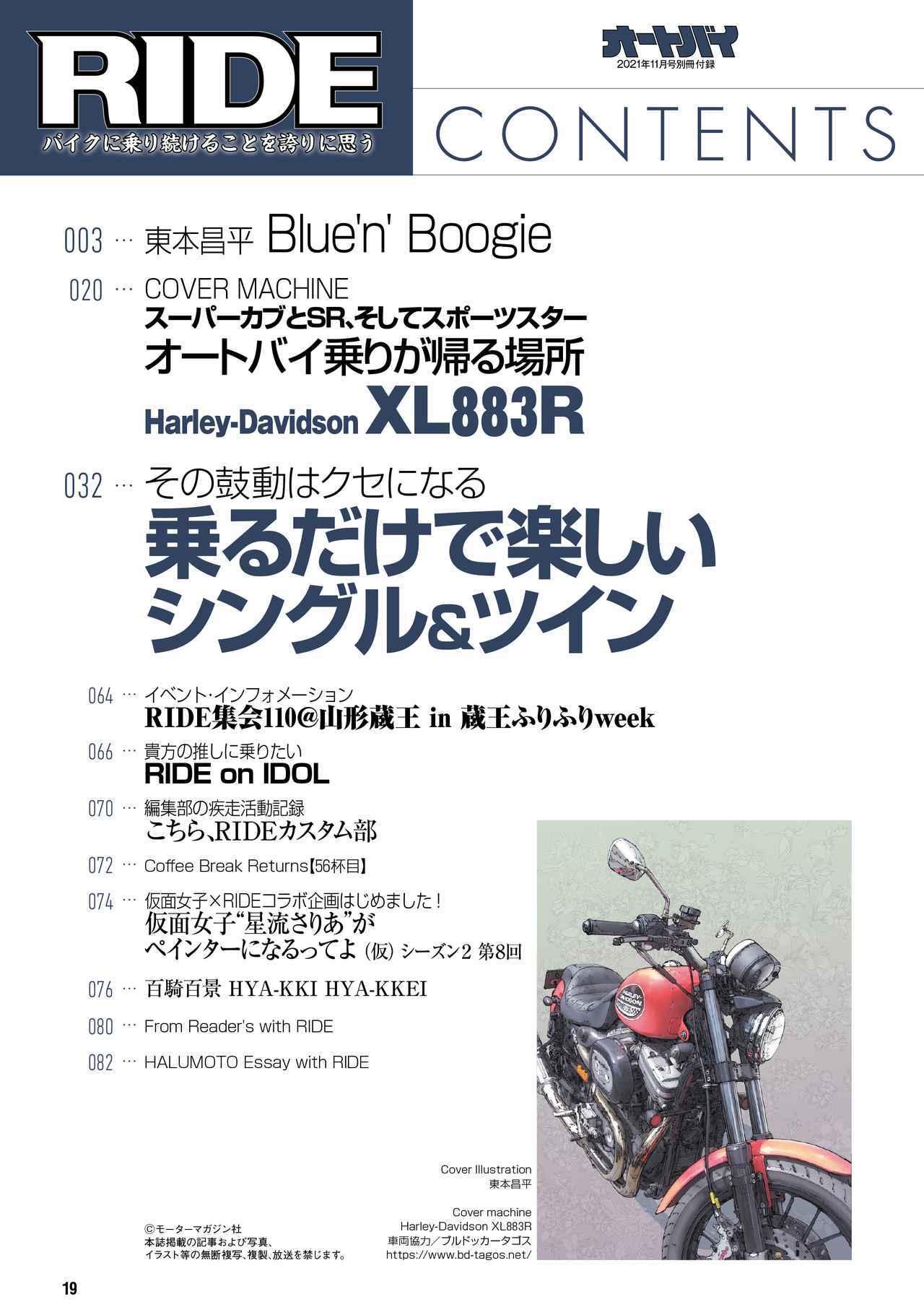 画像7: 月刊『オートバイ』11月号はスクープ情報&新型車速報が盛りだくさん!「RIDE」とセットで2021年10月1日に発売