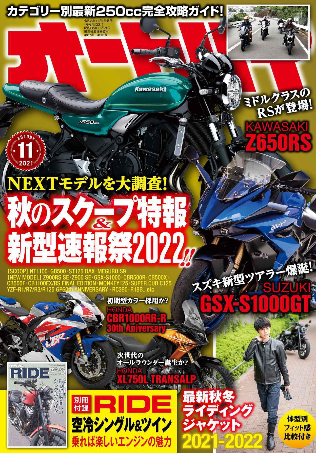 画像2: 月刊『オートバイ』11月号はスクープ情報&新型車速報が盛りだくさん!「RIDE」とセットで2021年10月1日に発売