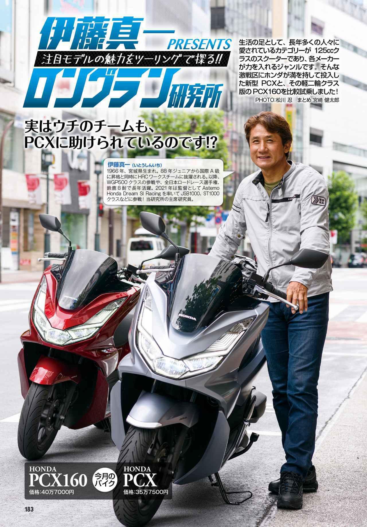 画像5: 月刊『オートバイ』11月号はスクープ情報&新型車速報が盛りだくさん!「RIDE」とセットで2021年10月1日に発売