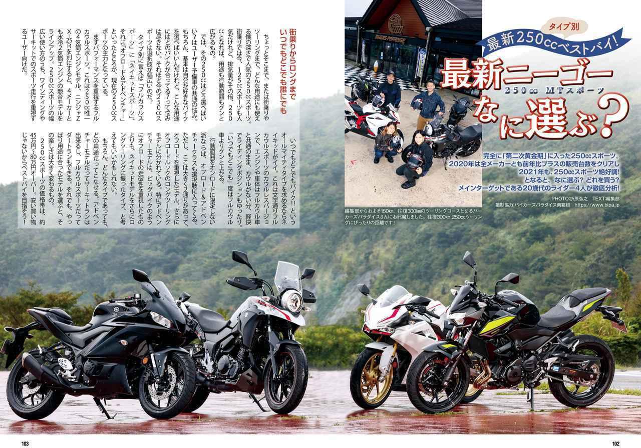 画像2: 『オートバイ』の巻頭特集は2022年の新型車を大調査!