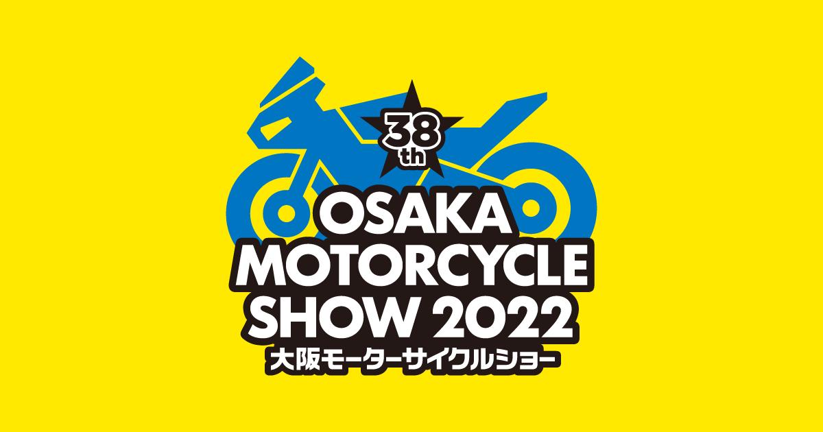 画像: 開催概要 第38回大阪モーターサイクルショー2022