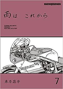 画像1: 【Amazon】雨は これから 7 (Motor Magazine Mook)   東本昌平, 東京エディターズ