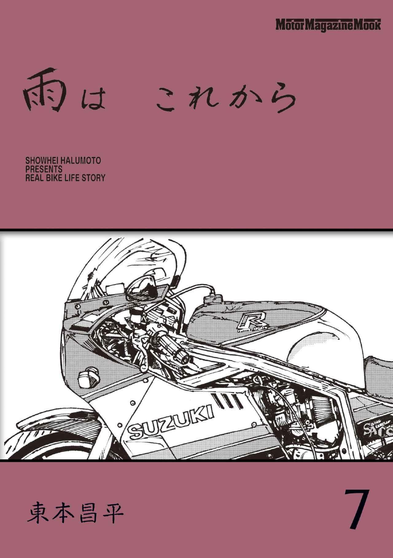 画像2: 東本昌平 作『雨は これから』最新刊発売! 『ミスター・バイク BG』で連載中の人気漫画