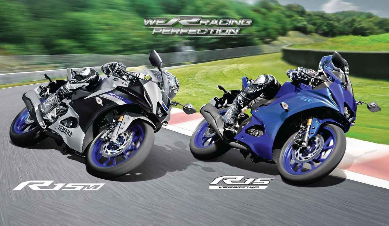 画像: ヤマハ新型「YZF-R15」「YZF-R15M」がインドで登場! 155ccライトウェイト・スーパースポーツがモデルチェンジ - webオートバイ