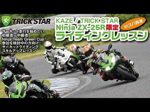 画像: KAZE/TRICKSTAR NinjaZX-25R限定ライディングレッスン/初級・中級者向けのスキルアップレッスン youtu.be