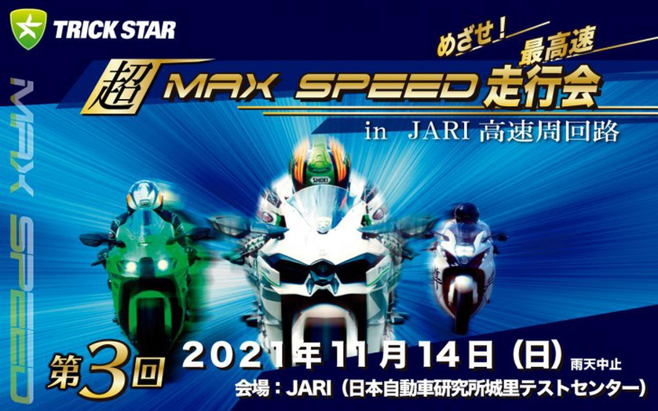 画像: トリックスター主催の「第3回 超MAXSPEED走行会」がJARI高速周回路で開催! - webオートバイ
