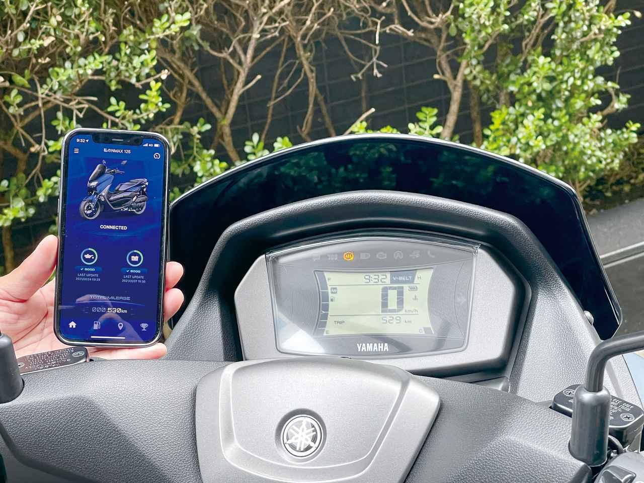 画像: 専用アプリを介して、このようにバイクとの接続が可能。各種車両情報をスマホから見ることが可能になった。