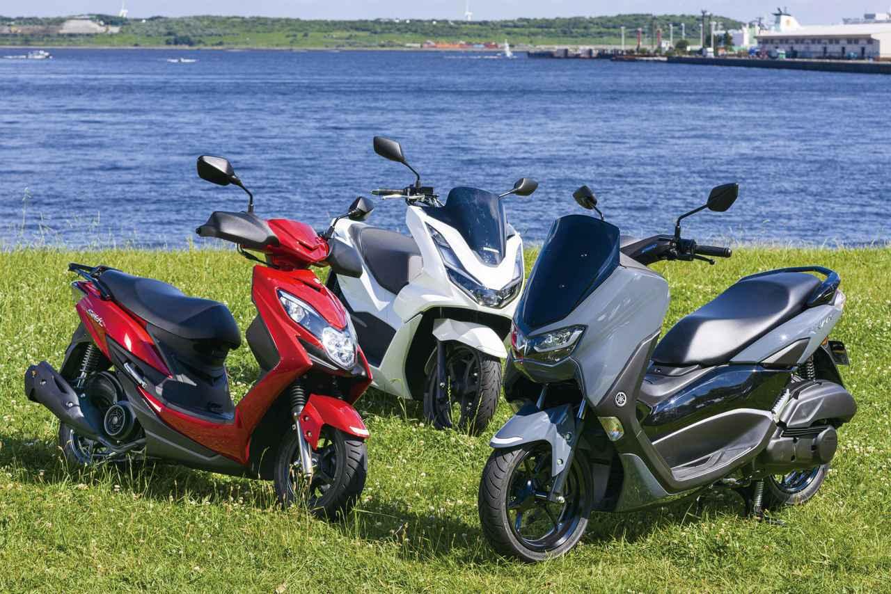画像: 【比較インプレ】ホンダ「PCX」・ヤマハ「NMAX」・スズキ「スウィッシュ」 - webオートバイ