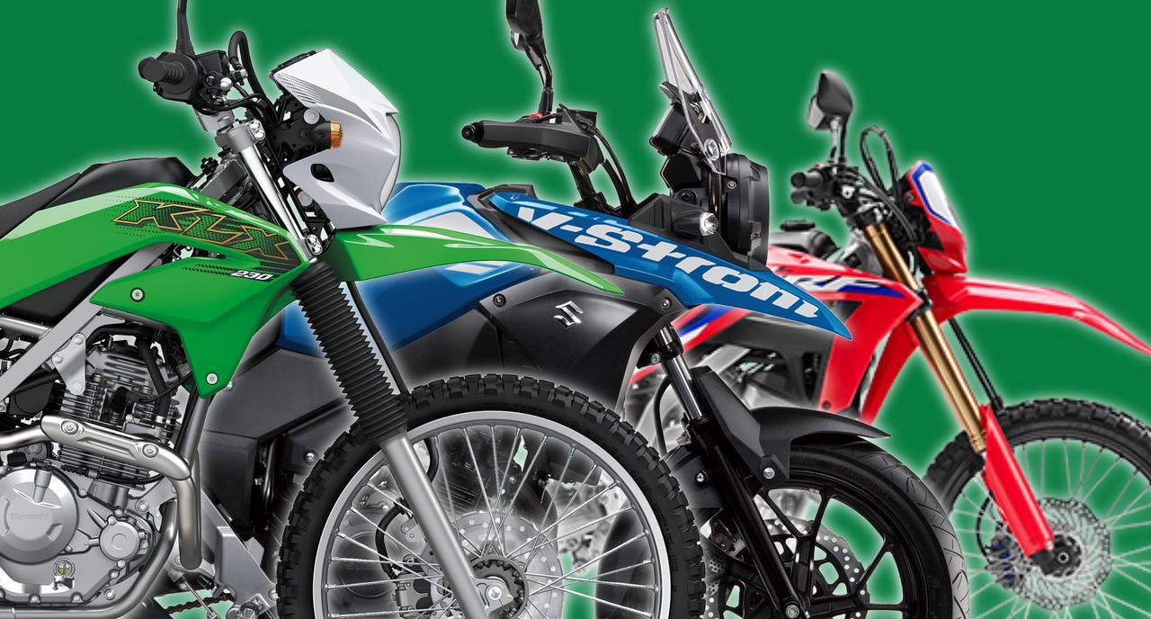 画像: 250ccアドベンチャー&オフロードバイクを徹底比較|ホンダ・スズキ・カワサキの計5機種(2021年) - webオートバイ