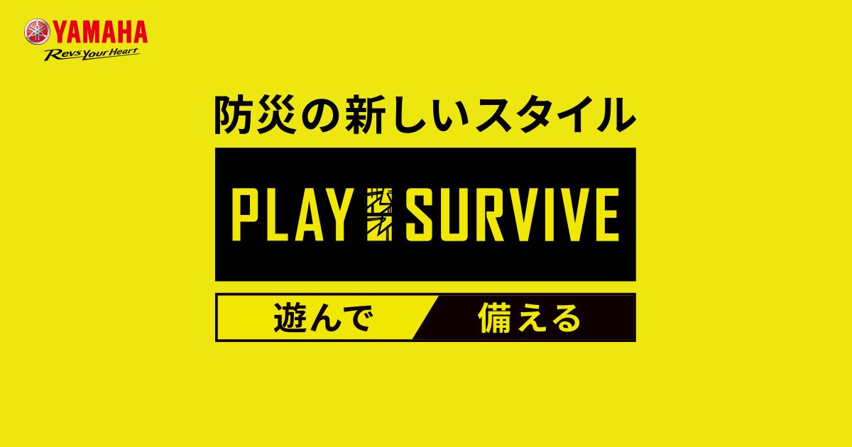 画像: 防災の新しいスタイル PLAY SURVIVE 〈 遊んで 備える 〉 | ヤマハ発動機株式会社