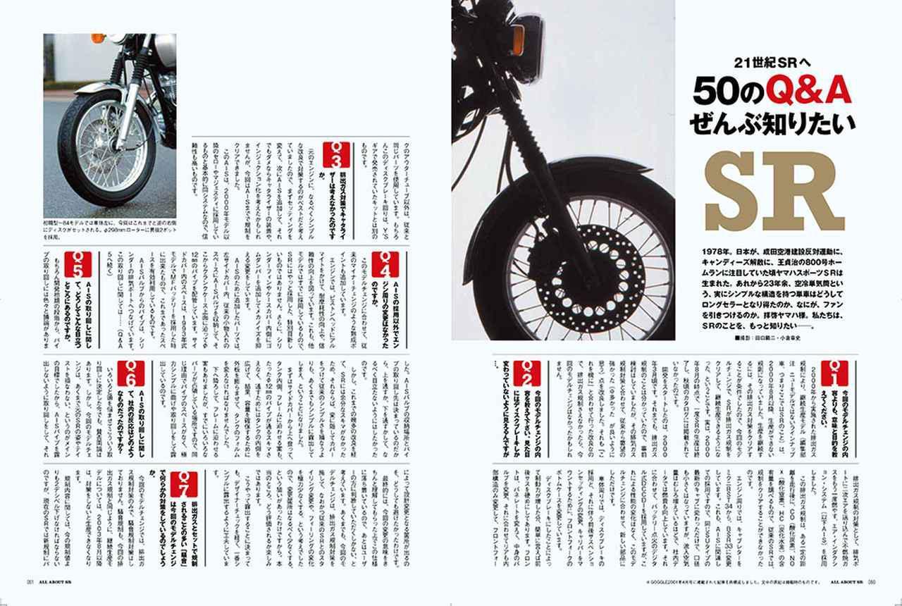 画像: ■当時の記事を再録 「開発スタッフに訊いたSR、SRX 50の質問」