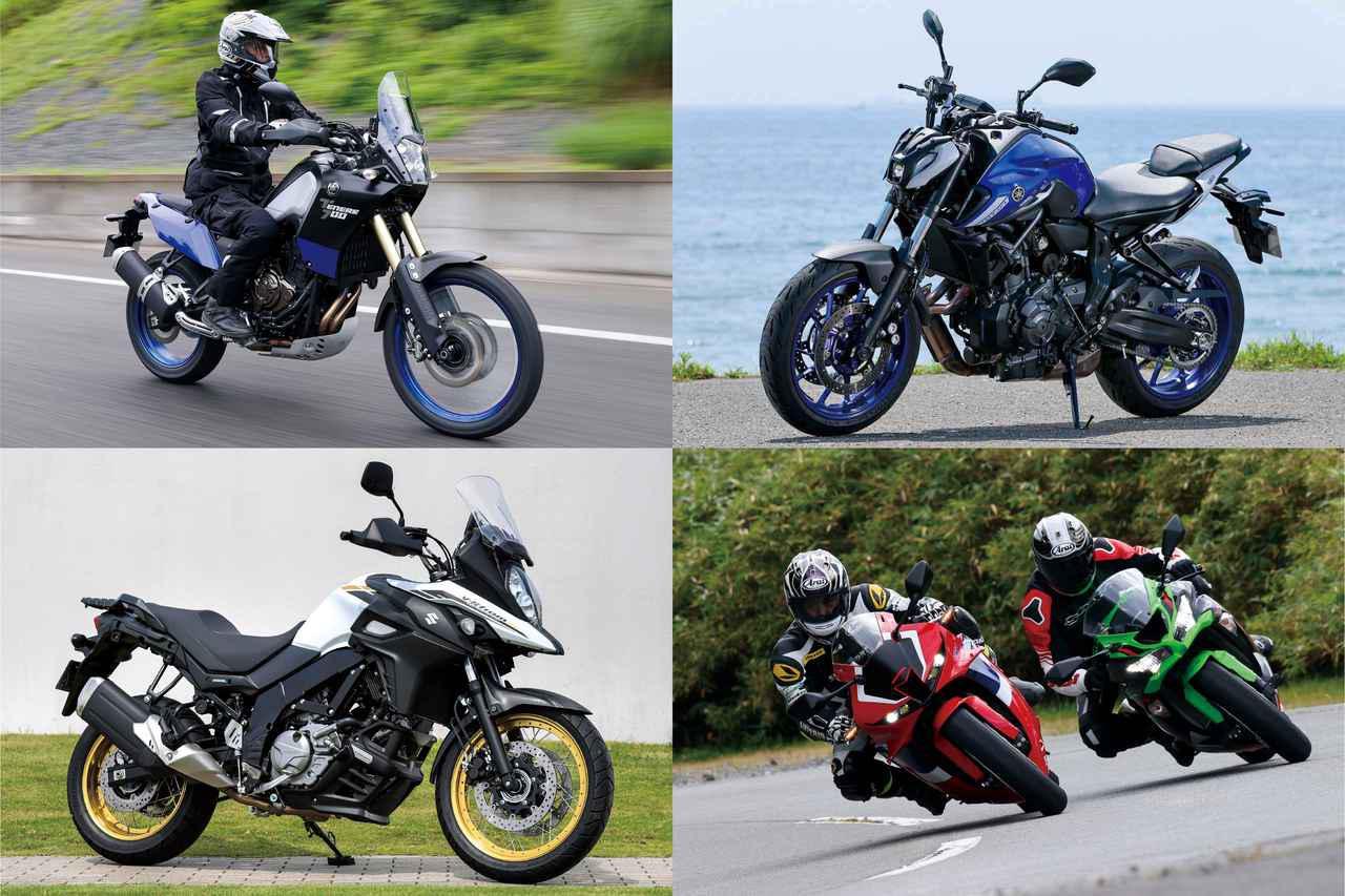 画像1: 401cc~750ccバイクの人気ランキングTOP10|読者が選んだ2021年のベストモデルを発表!【JAPAN BIKE OF THE YEAR 2021】 - webオートバイ