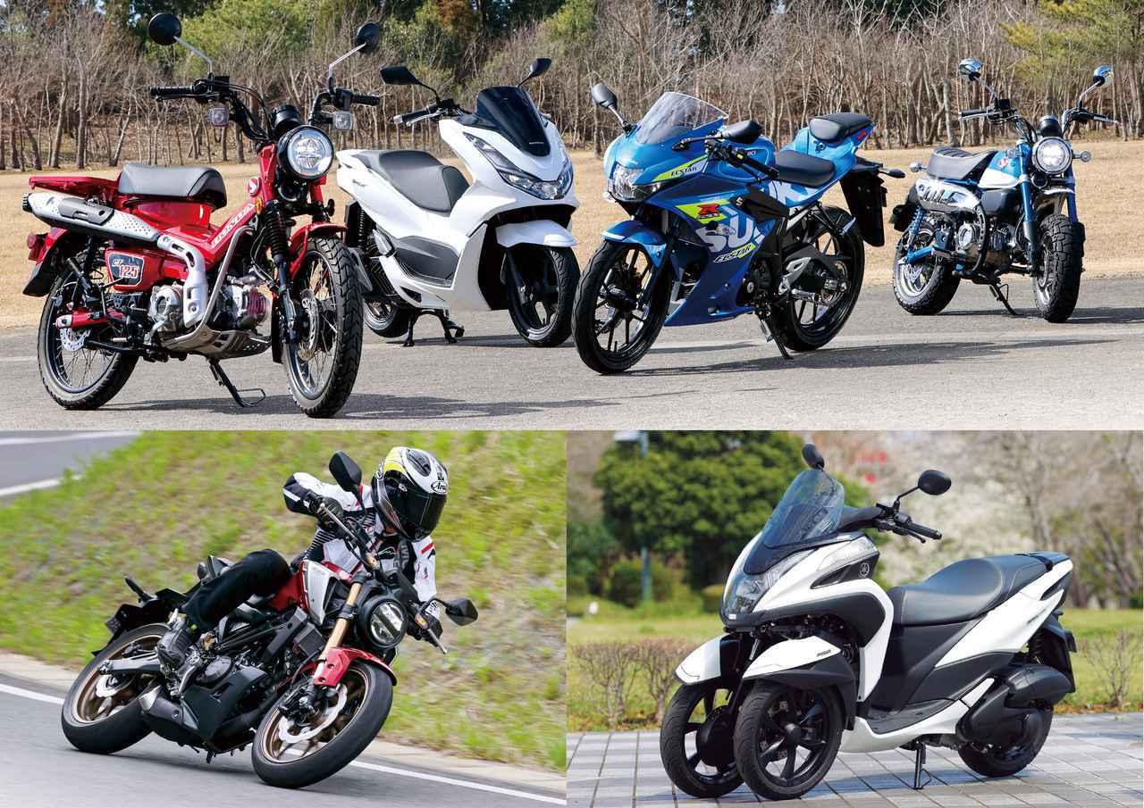 画像1: 原付二種125ccバイクの人気ランキングTOP10|読者が選んだ2021年のベストモデルを発表!【JAPAN BIKE OF THE YEAR 2021】 - webオートバイ