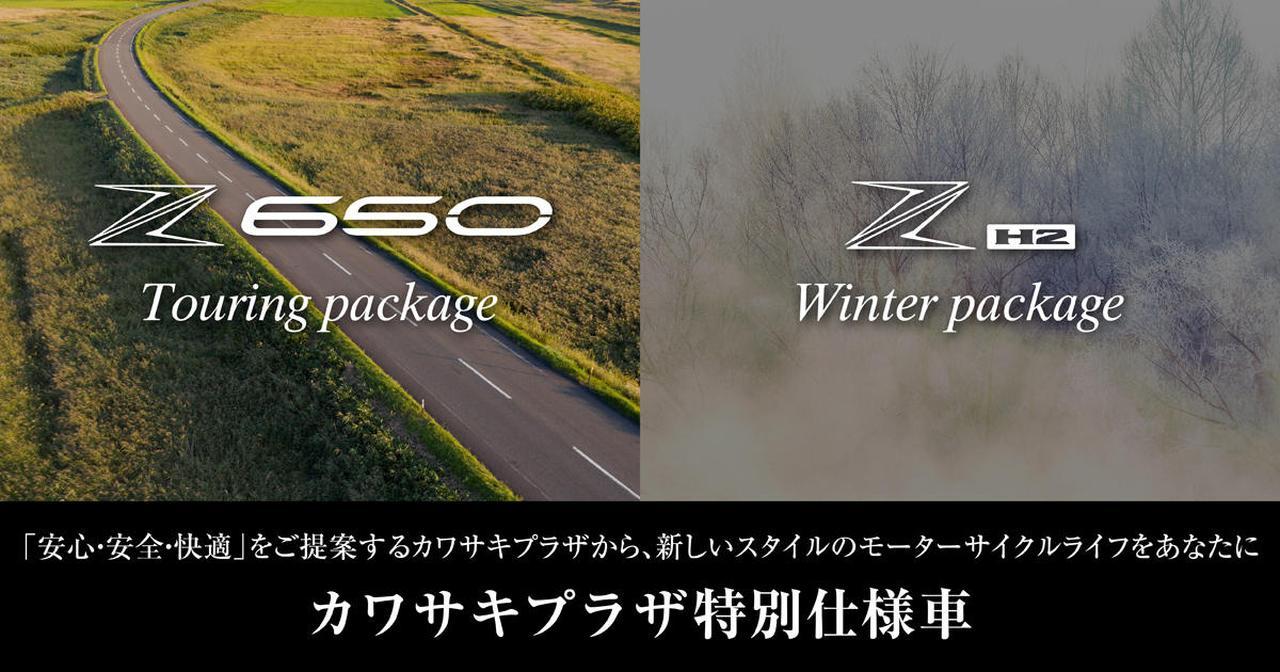 画像: カワサキプラザ特別仕様車「Z650 ツーリングパッケージ」 | カワサキ プラザネットワーク