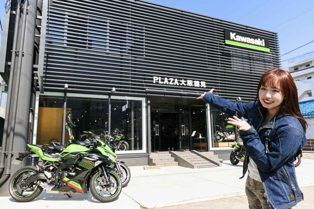 画像: 「カワサキプラザ」とは? いま全国に拡充しているカワサキの新販売網の魅力を徹底紹介! - webオートバイ