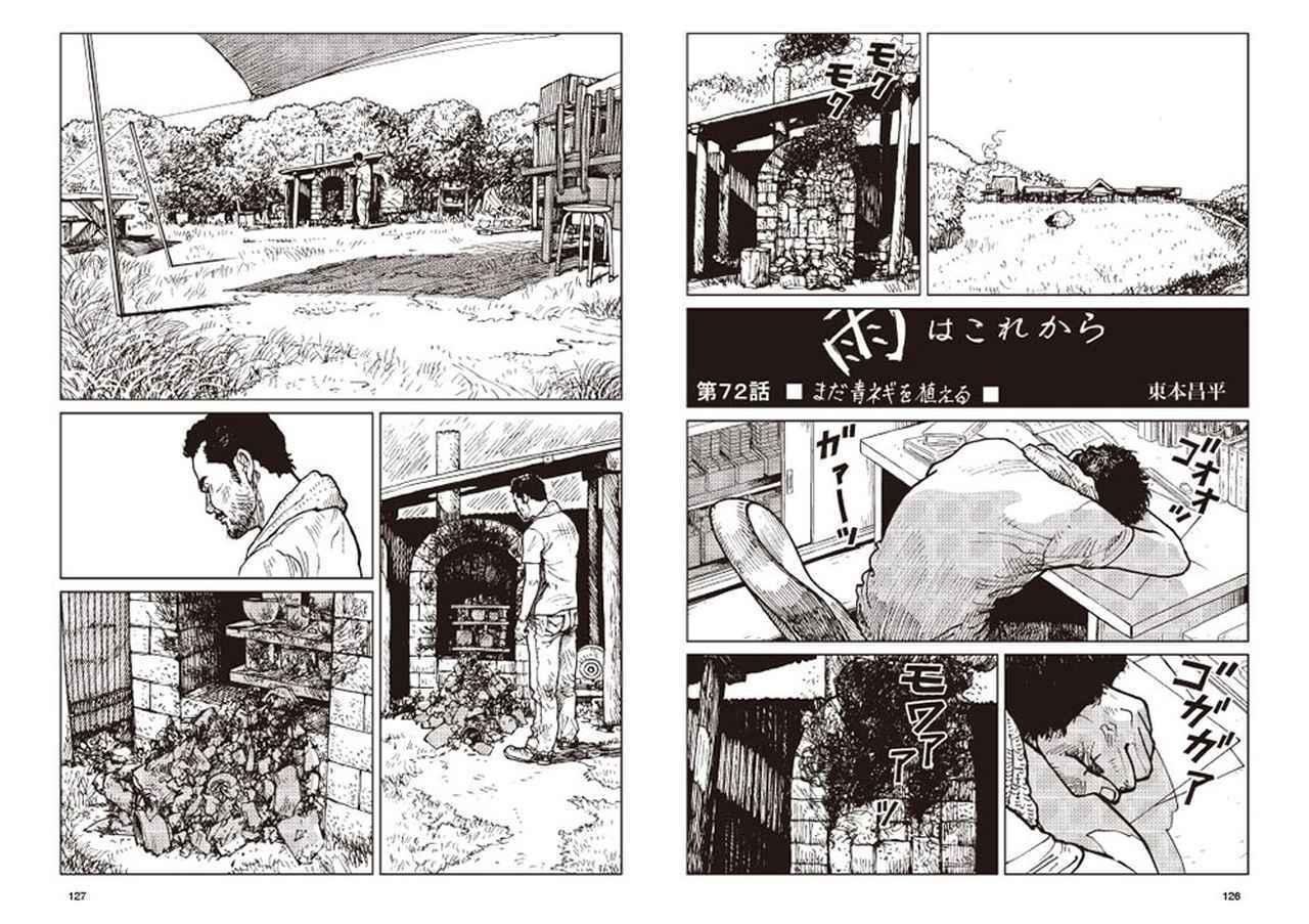 画像: 「雨は これから」東本昌平 第72話「まだ青ネギを植える」