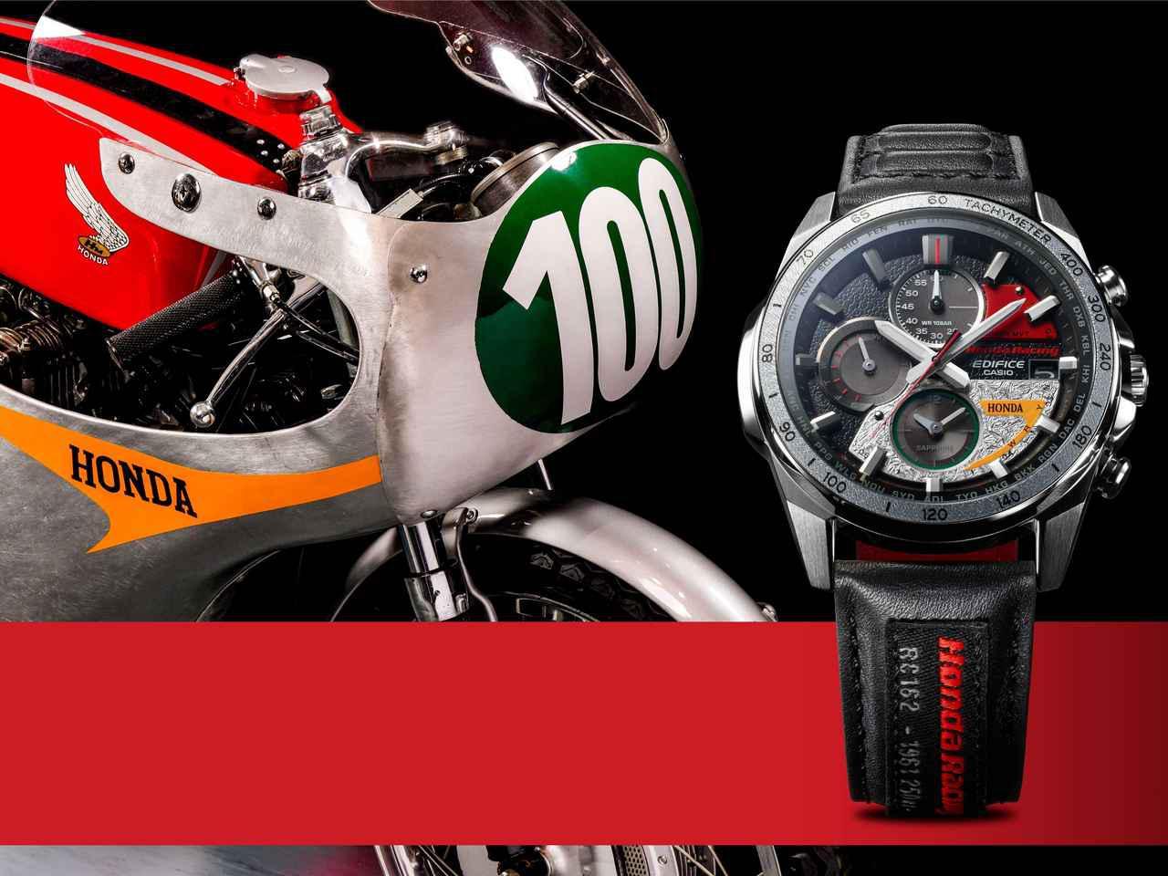 画像: ホンダ「RC162」をモチーフとした腕時計が誕生! エディフィスとホンダレーシングがコラボしたタフネス電波ソーラーウォッチ - webオートバイ