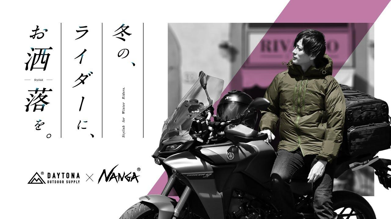 画像: 【動画】DAYTONA × NANGA オーロラダウンジャケット www.youtube.com
