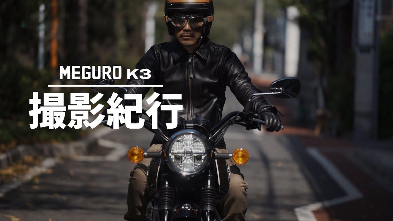 画像: 【動画】2021 MEGURO K3 撮影紀行 www.youtube.com