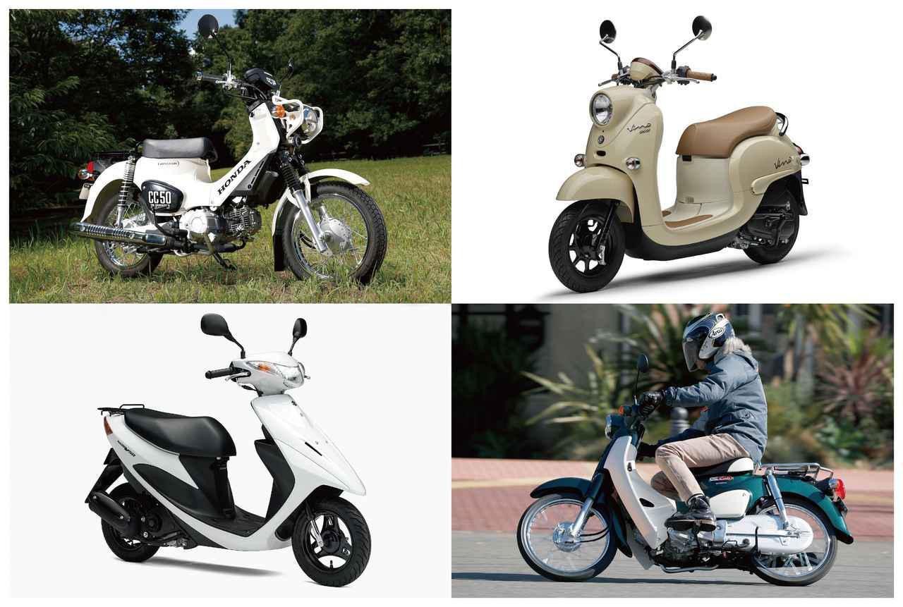 画像: 原付一種50ccバイクの人気ランキングTOP10|読者が選んだ2021年のベストモデル - webオートバイ