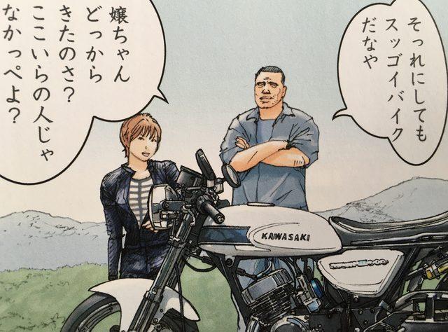 画像: 男を追うのかスピードに憑かれたのか。マッハを駆るイイ女。 - 『RIDEX ライデックス カワサキ スペシャルエディション』より - LAWRENCE(ロレンス) - Motorcycle x Cars + α = Your Life.