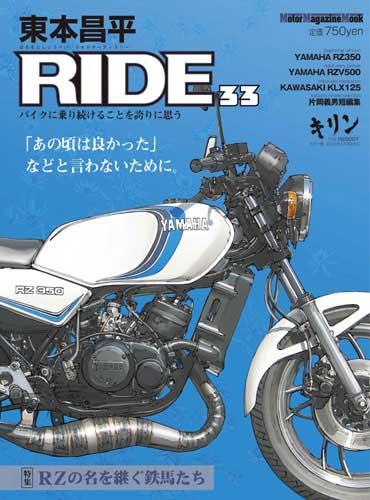 画像: モーターマガジン社 / 東本昌平 RIDE 33