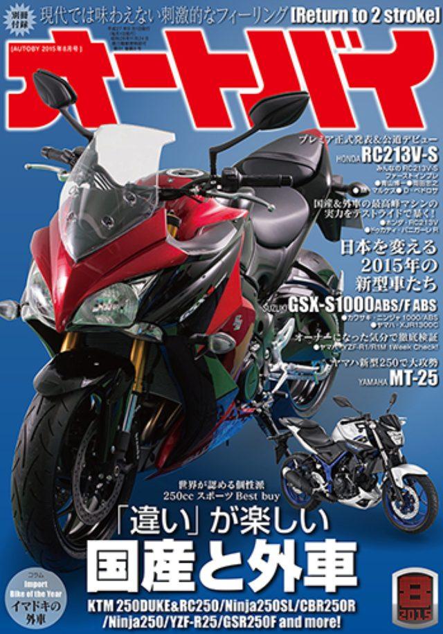 画像: 掲載元:モーターマガジン社 / オートバイ 2015年 8月号