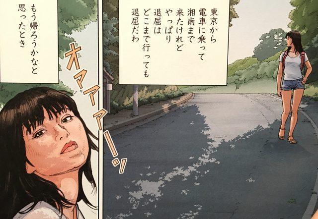 画像: 退屈しのぎに一人旅に出た少女、真菜 ©東本昌平先生/モーターマガジン社