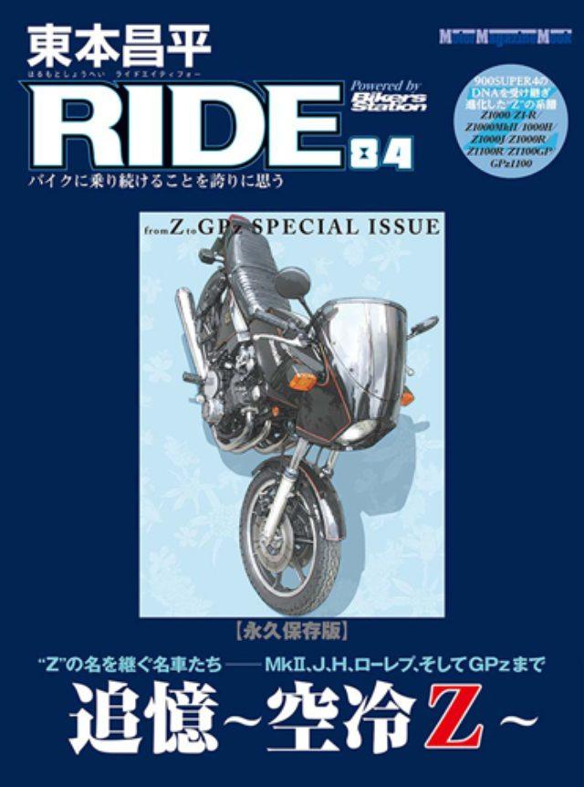 画像: モーターマガジン社 / 東本昌平 RIDE 84