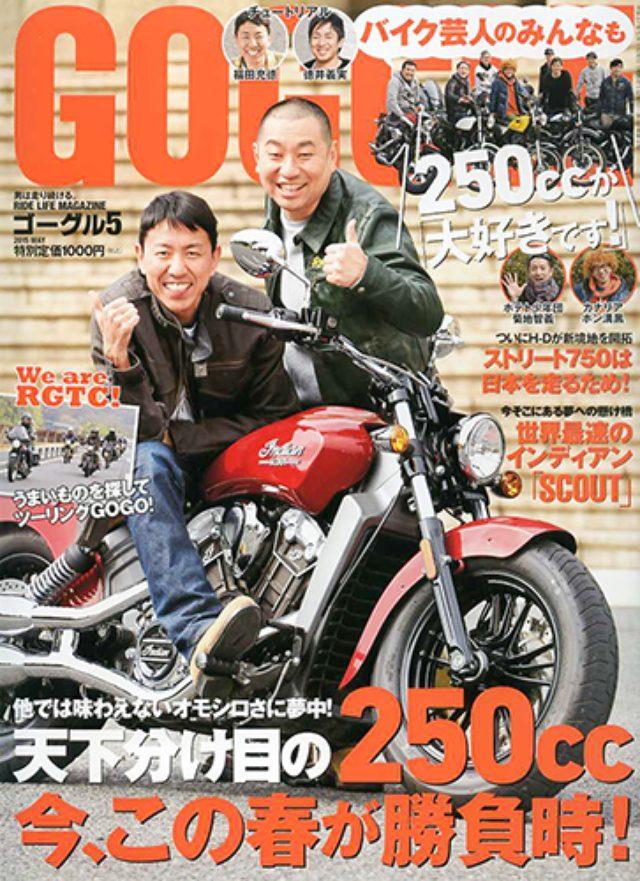 画像: 掲載元:モーターマガジン社 / GOGGLE 2015年 5月号